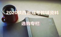2020陕西成人高考教辅资料选购