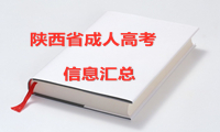 2020陕西成人高考信息汇总